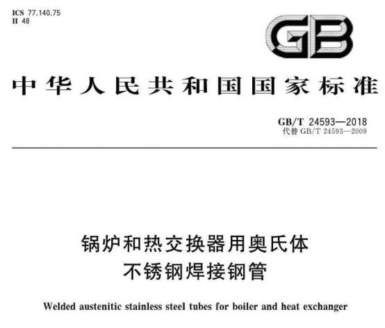 锅炉和热交换器用奥氏体不锈钢焊接钢管标准.png